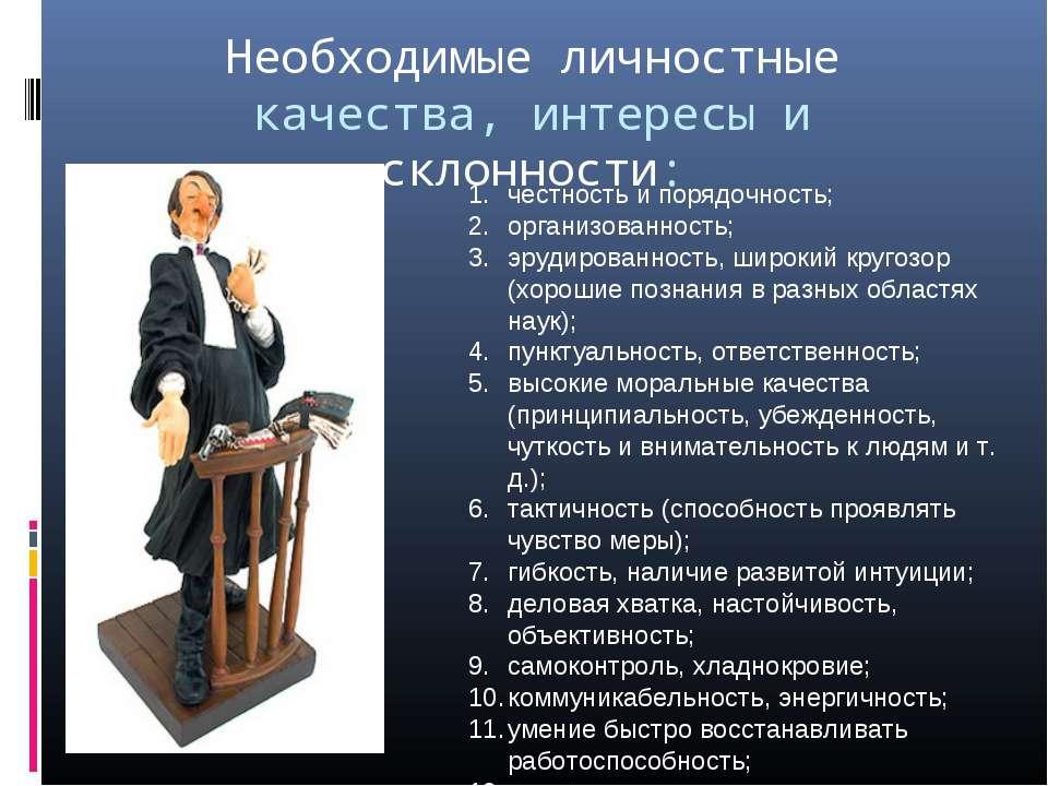 Необходимые личностные качества, интересы и склонности: честность и порядочно...