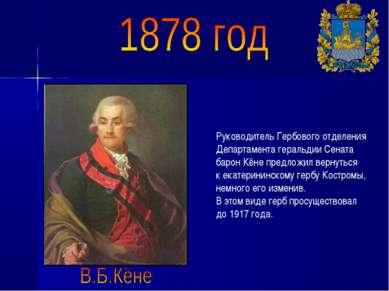 Руководитель Гербового отделения Департамента геральдии Сената барон Кёне пре...