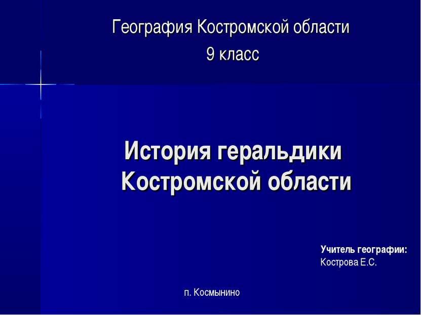 История геральдики Костромской области География Костромской области 9 класс ...