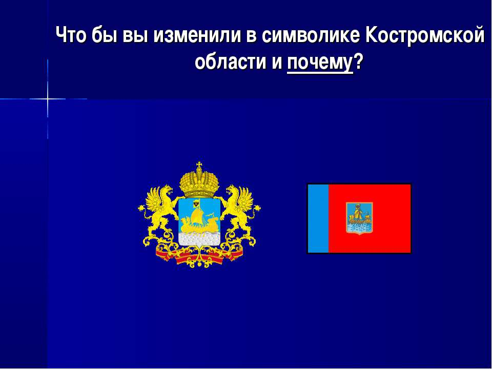 Что бы вы изменили в символике Костромской области и почему?