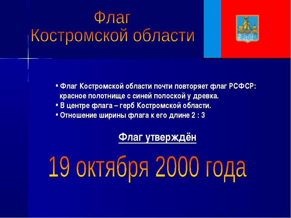 Флаг Костромской области почти повторяет флаг РСФСР: красное полотнище с сине...