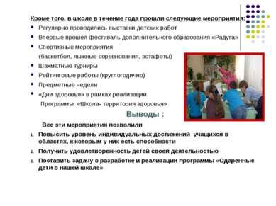 Кроме того, в школе в течение года прошли следующие мероприятия: Регулярно пр...