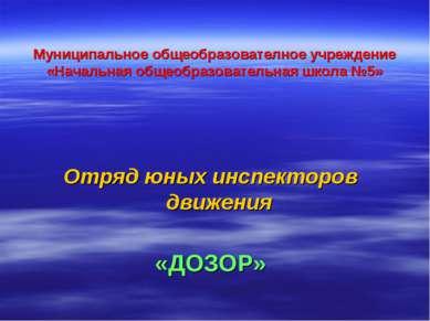 Муниципальное общеобразователное учреждение «Начальная общеобразовательная шк...