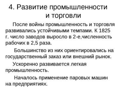 4. Развитие промышленности и торговли После войны промышленность и торговля р...