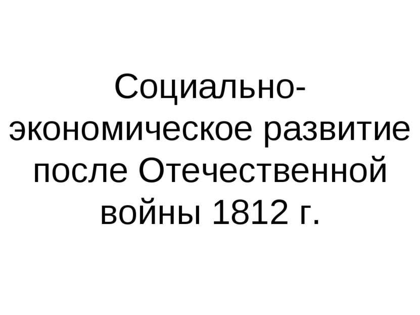 Социально-экономическое развитие после Отечественной войны 1812 г.