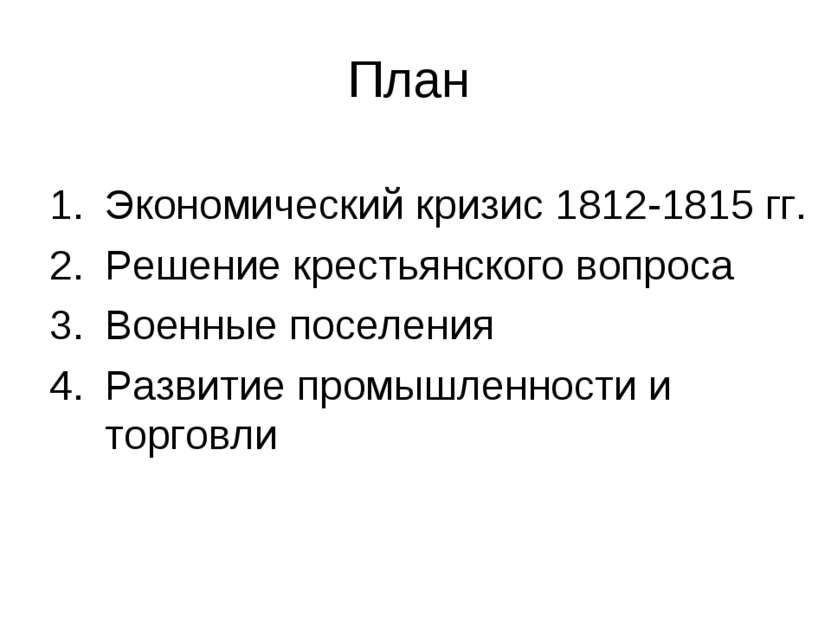 План Экономический кризис 1812-1815 гг. Решение крестьянского вопроса Военные...