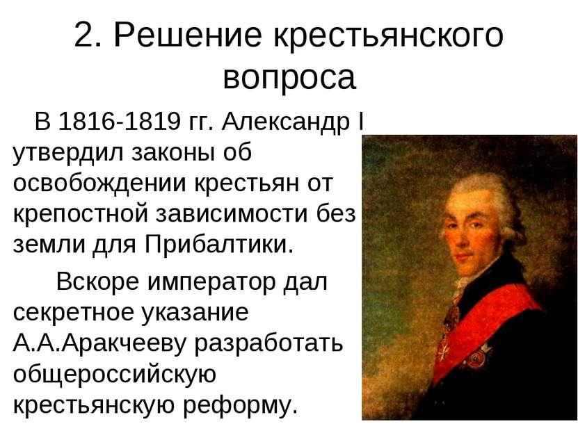 2. Решение крестьянского вопроса В 1816-1819 гг. Александр I утвердил законы ...
