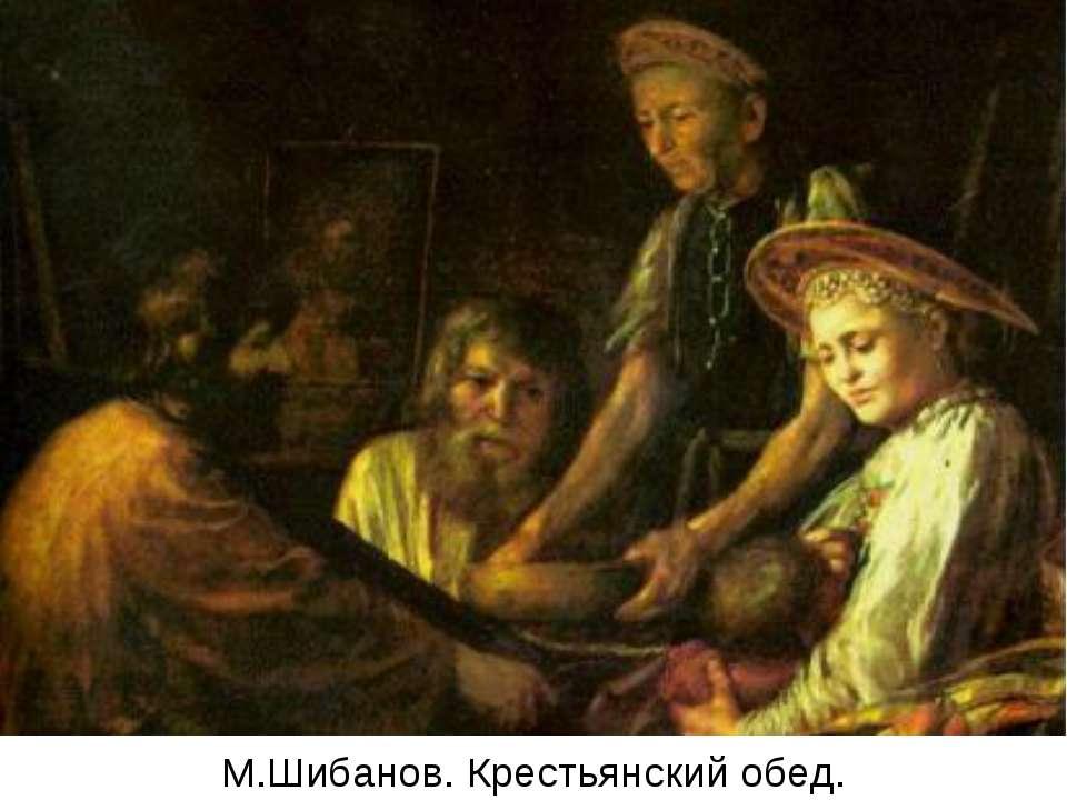 М.Шибанов. Крестьянский обед.