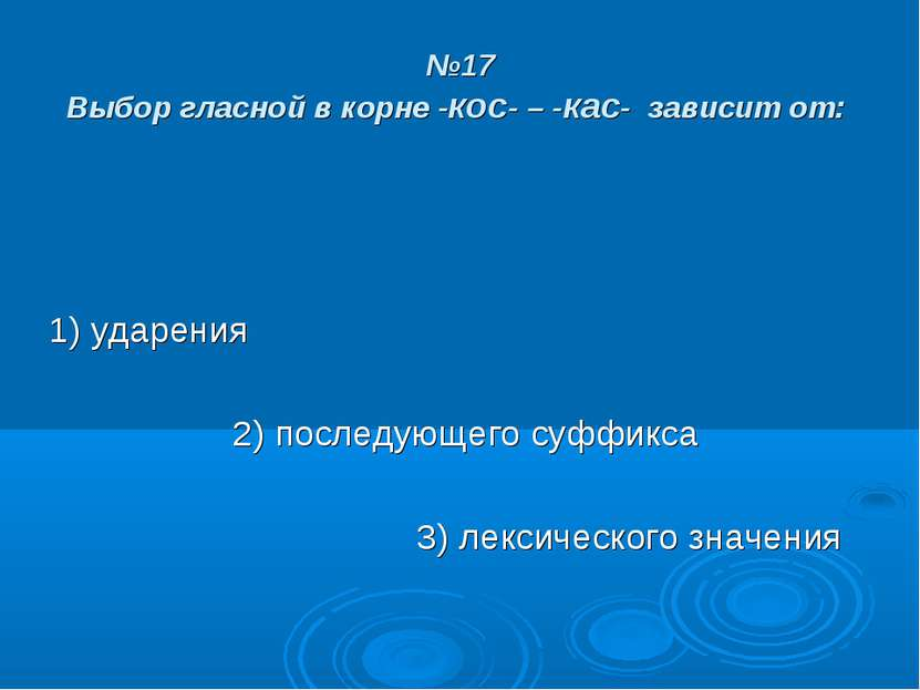 №17 Выбор гласной в корне -кос- – -кас- зависит от: 1) ударения 2) последующе...