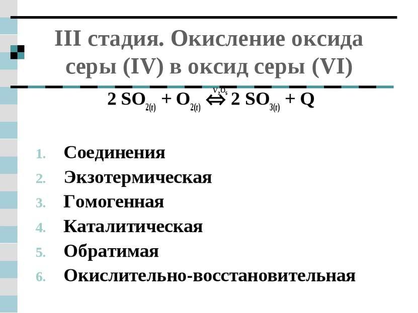 III стадия. Окисление оксида серы (IV) в оксид серы (VI) 2 SO2(г) + O2(г) 2 S...