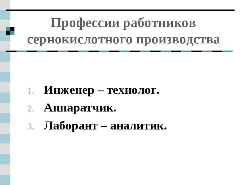 Профессии работников сернокислотного производства Инженер – технолог. Аппарат...