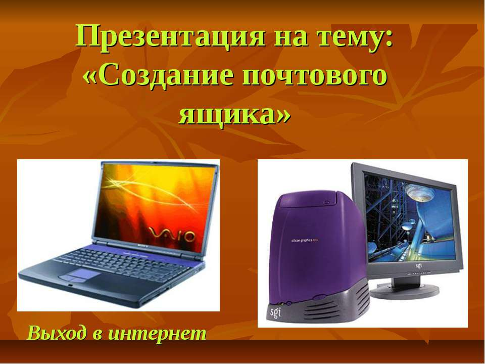 Презентация на тему: «Создание почтового ящика» Выход в интернет