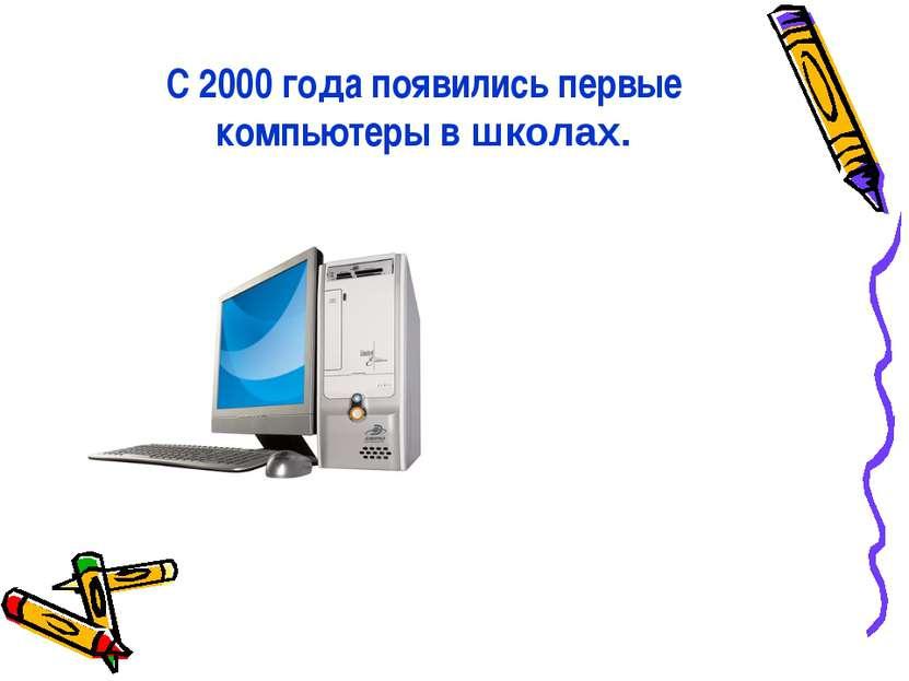 С 2000 года появились первые компьютеры в школах.