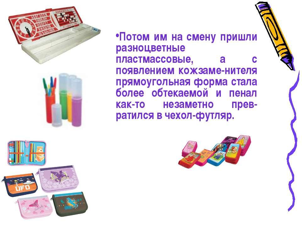 Потом им на смену пришли разноцветные пластмассовые, а с появлением кожзаме-н...