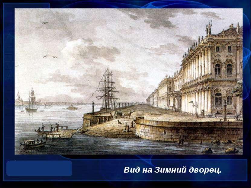 Вид на Зимний дворец.