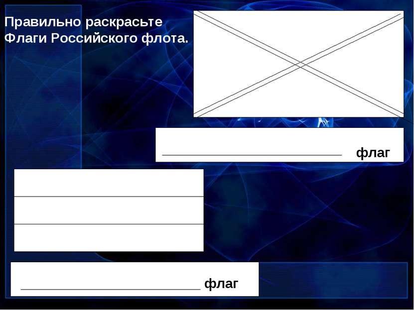 флаг флаг Правильно раскрасьте Флаги Российского флота.