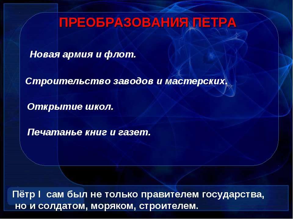 ПРЕОБРАЗОВАНИЯ ПЕТРА Новая армия и флот. Строительство заводов и мастерских. ...