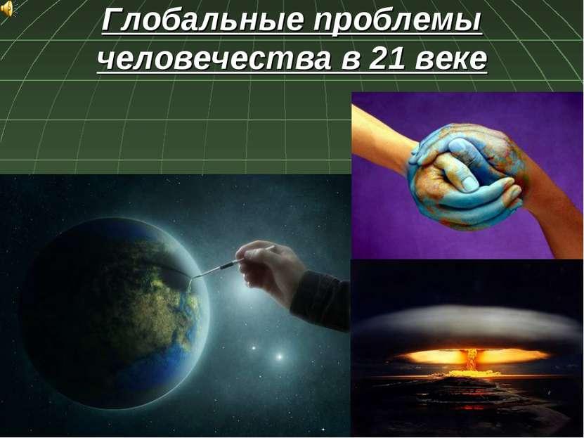 Глобальные проблемы человечества в 21 веке