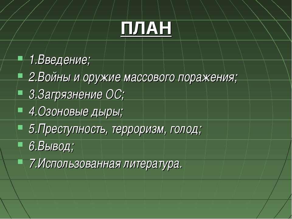 ПЛАН 1.Введение; 2.Войны и оружие массового поражения; 3.Загрязнение ОС; 4.Оз...