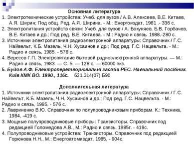 Основная литература 1. Электротехнические устройства: Учеб. для вузов / А.В. ...