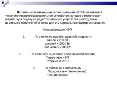 Источником электрического питания (ИЭП) называется такое электропреобразовате...
