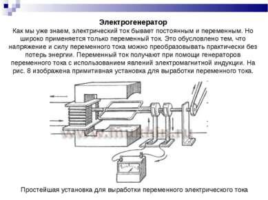 Электрогенератор Как мы уже знаем, электрический ток бывает постоянным и пере...
