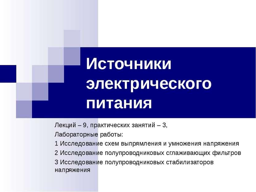 Источники электрического питания Лекций – 9, практических занятий – 3, Лабора...