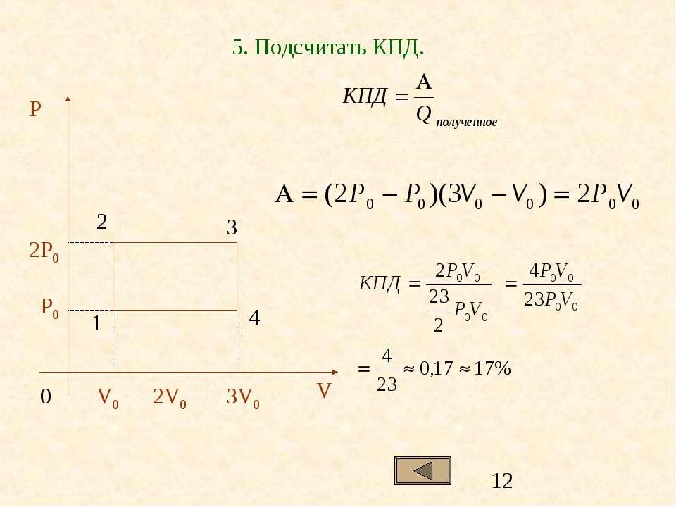 5. Подсчитать КПД.
