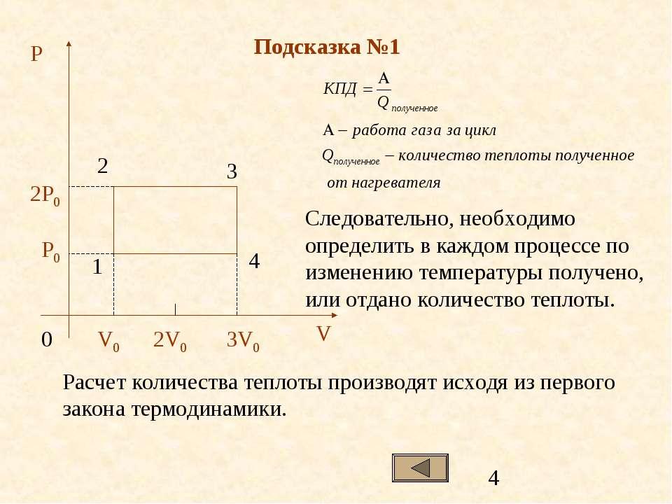 Подсказка №1 Следовательно, необходимо определить в каждом процессе по измене...