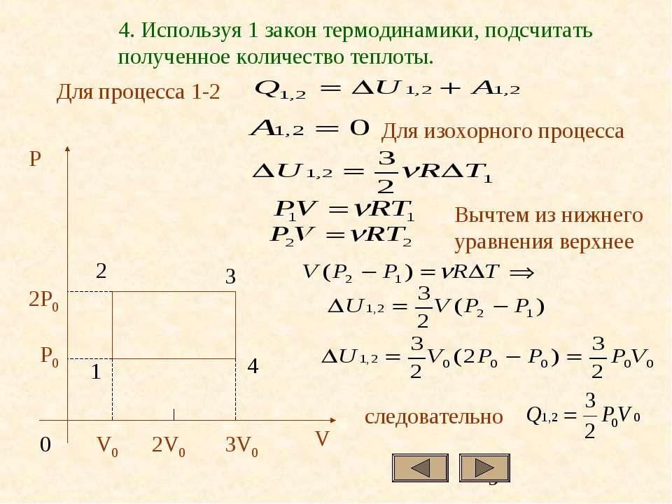Для процесса 1-2 4. Используя 1 закон термодинамики, подсчитать полученное ко...
