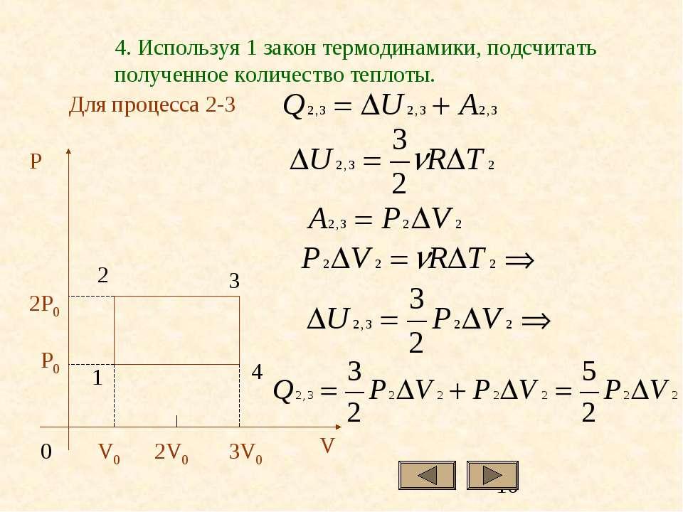 4. Используя 1 закон термодинамики, подсчитать полученное количество теплоты....