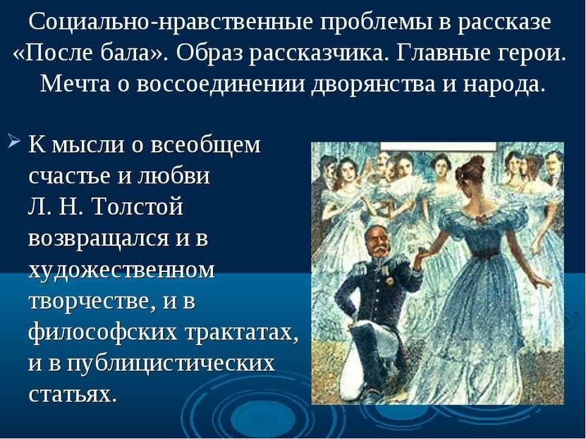К мысли о всеобщем счастье и любви Л. Н. Толстой возвращался и в художественн...