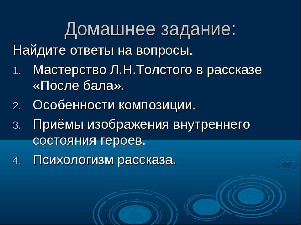 Домашнее задание: Найдите ответы на вопросы. Мастерство Л.Н.Толстого в расска...
