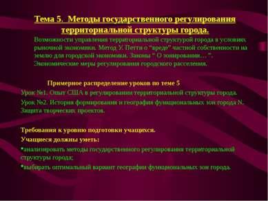 Тема 5. Методы государственного регулирования территориальной структуры город...