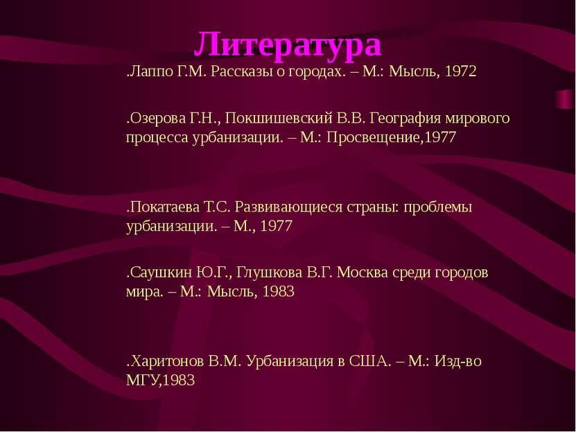 Литература .Лаппо Г.М. Рассказы о городах. – М.: Мысль, 1972 .Озерова Г.Н., П...