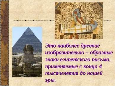 Это наиболее древние изобразительно – образные знаки египетского письма, прим...