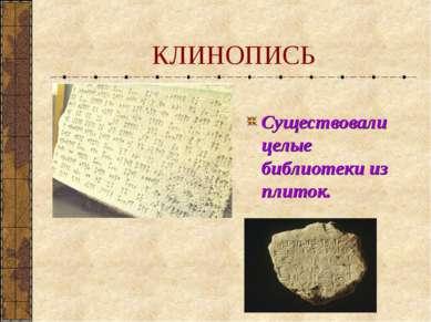 КЛИНОПИСЬ Существовали целые библиотеки из плиток.