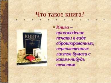 Что такое книга? Книга – произведение печати в виде сброшюрованных, переплете...