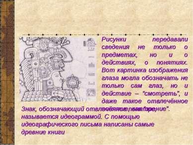 Рисунки передавали сведения не только о предметах, но и о действиях, о поняти...