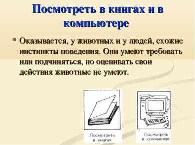 Посмотреть в книгах и в компьютере Оказывается, у животных и у людей, схожие ...