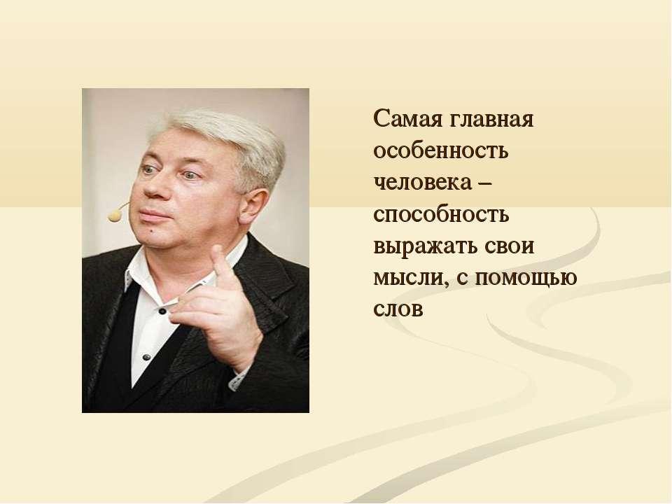 Самая главная особенность человека – способность выражать свои мысли, с помощ...