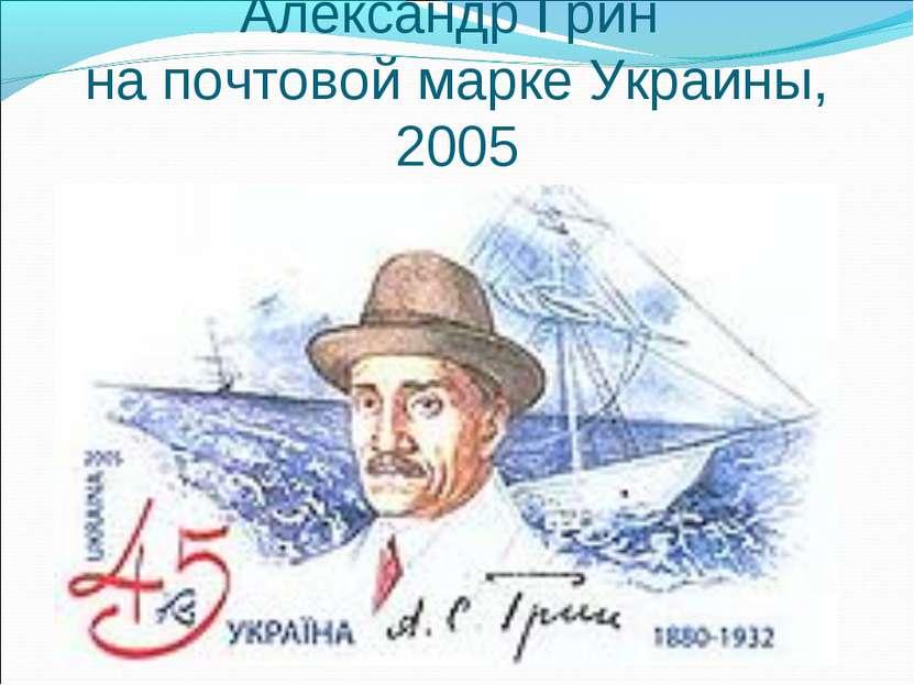 Александр Грин на почтовой марке Украины, 2005