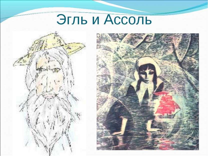 Эгль и Ассоль