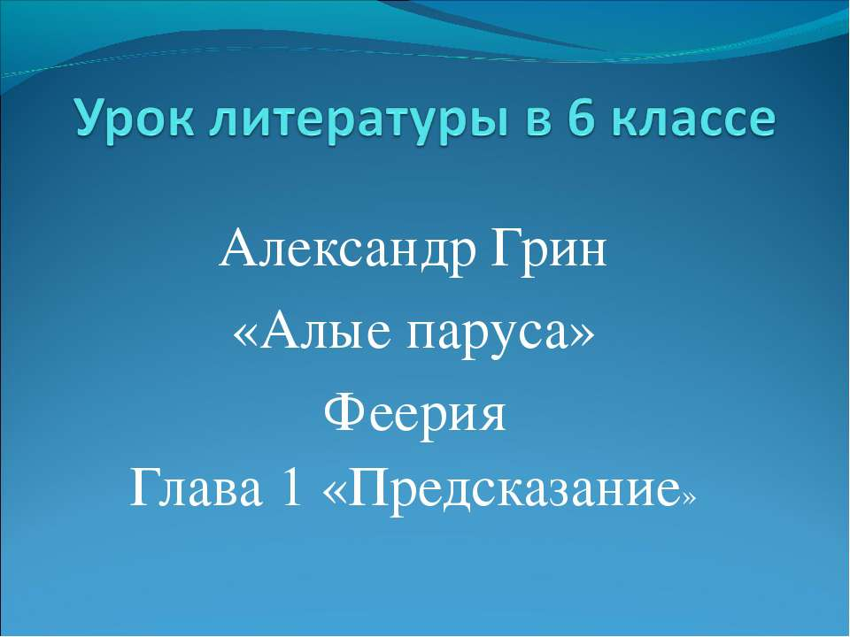 Александр Грин «Алые паруса» Феерия Глава 1 «Предсказание»