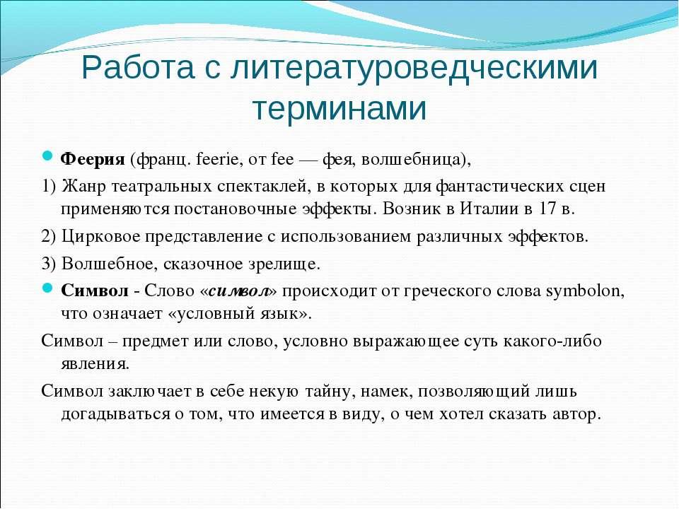 Работа с литературоведческими терминами Феерия (франц. feerie, от fee — фея, ...