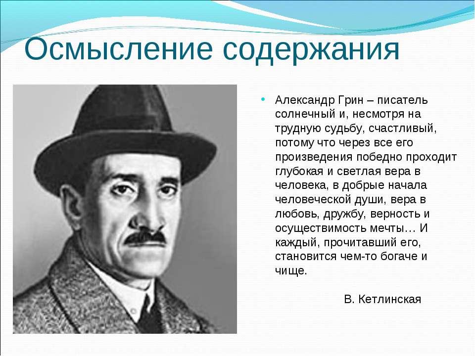 Осмысление содержания Александр Грин – писатель солнечный и, несмотря на труд...