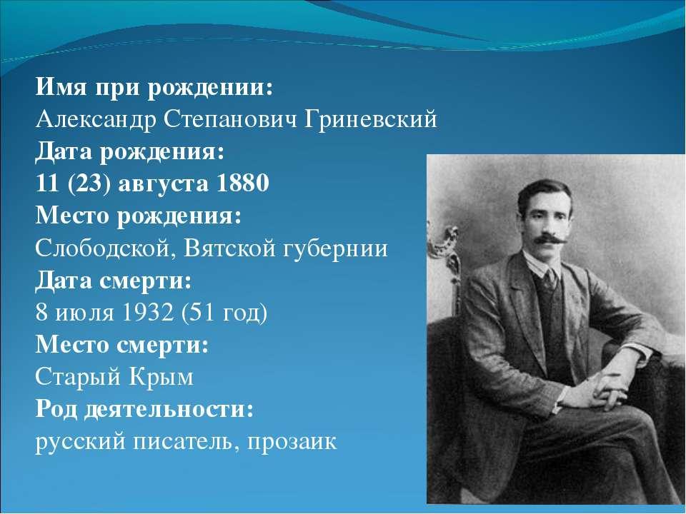 Имя при рождении: Александр Степанович Гриневский Дата рождения: 11 (23) авгу...