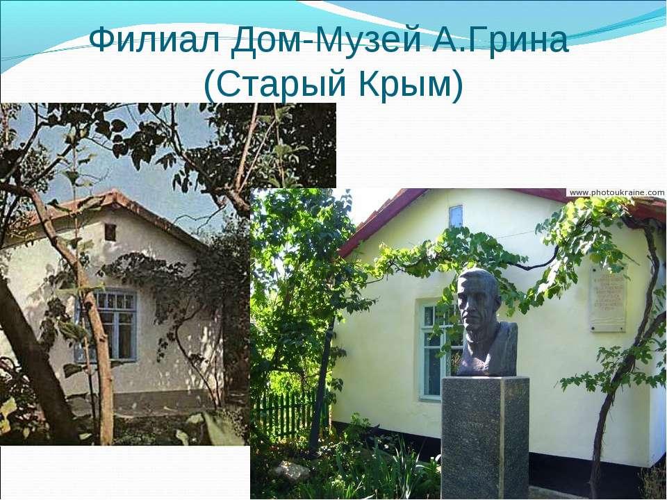 Филиал Дом-Музей А.Грина (Старый Крым)