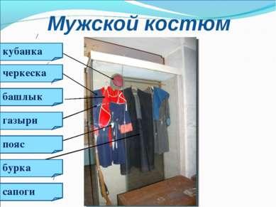 Мужской костюм кубанка черкеска башлык газыри пояс бурка сапоги