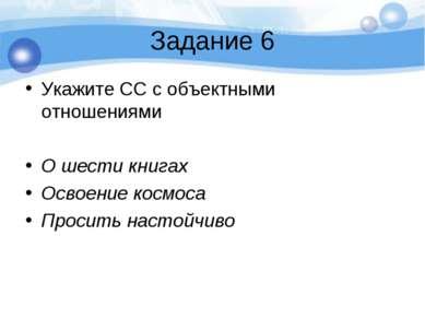 Задание 6 Укажите СС с объектными отношениями О шести книгах Освоение космоса...